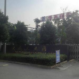 青白江大成工业园